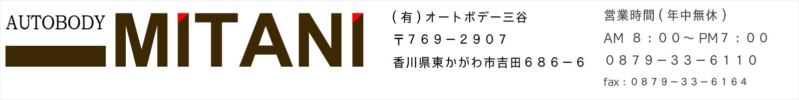 (有)オートボデー三谷